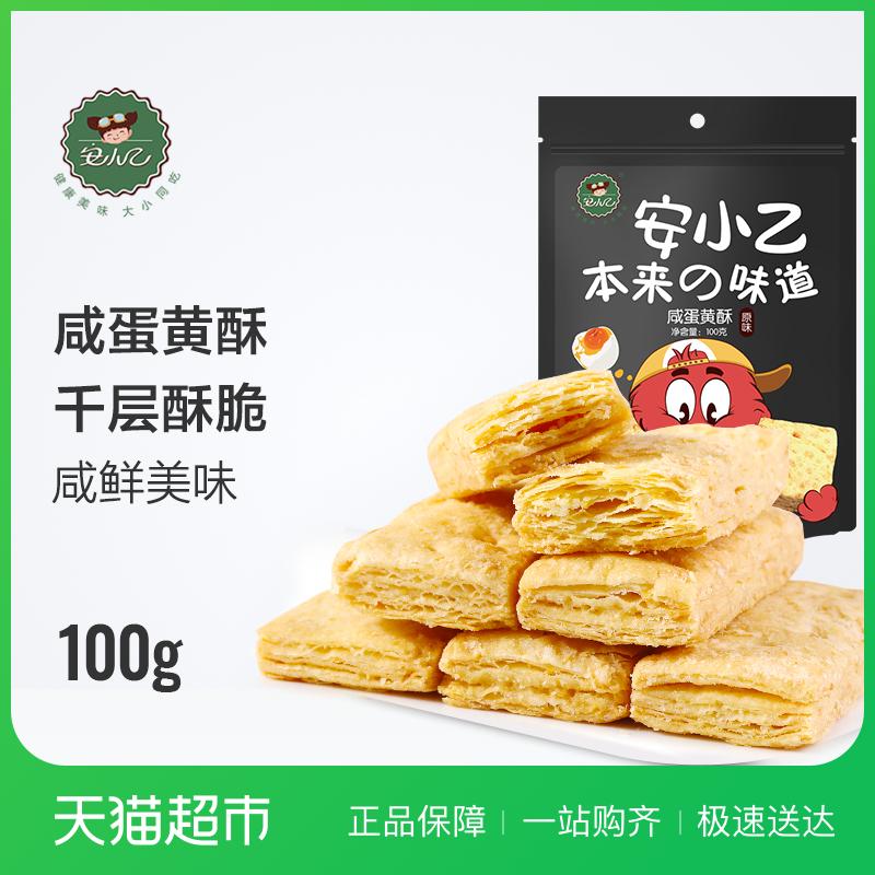安小乙咸蛋黄酥饼干100g曲奇千层酥年货特产糕点心零食品