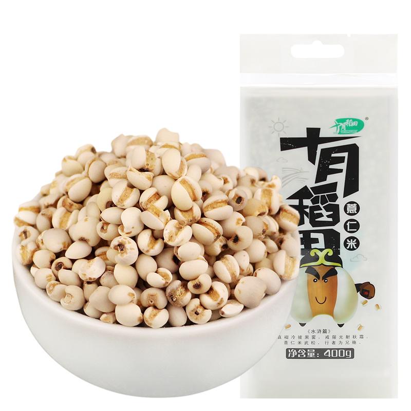 十月稻田薏仁米400g五谷杂粮粗粮 红豆薏米粥杂粮