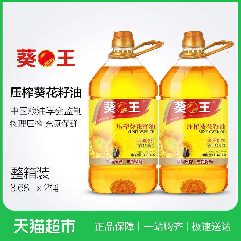 10点:3.68L*4件 葵王 压榨葵花籽食用油