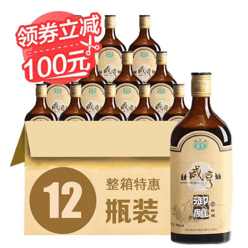 绍兴黄酒整箱装糯米酒花雕酒咸亨御雕500ml*12瓶半甜型老酒 正宗