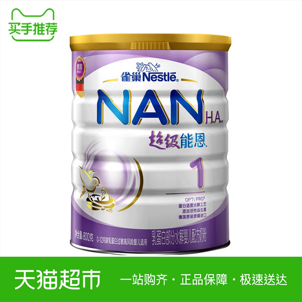 Nestle/雀巢 超级能恩1段初生婴儿进口奶粉 800g/罐