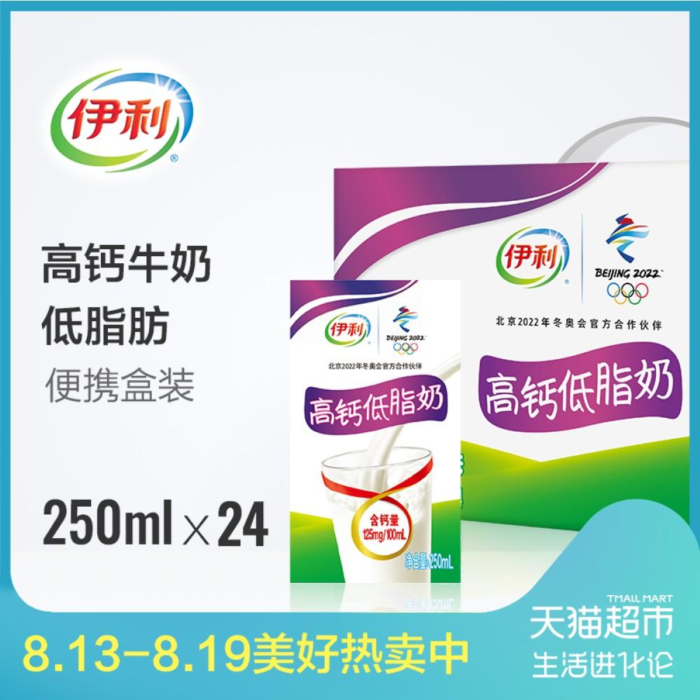 伊利 高钙低脂奶 250ml*24盒 高钙低脂营养早餐纯牛奶