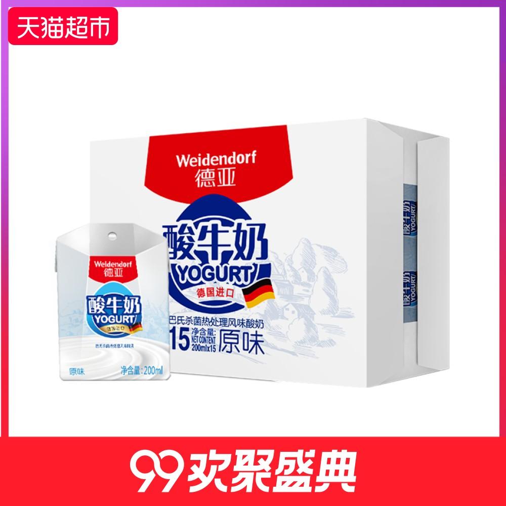 德国进口酸奶  德亚Weidendorf酸牛奶200ml*15/箱
