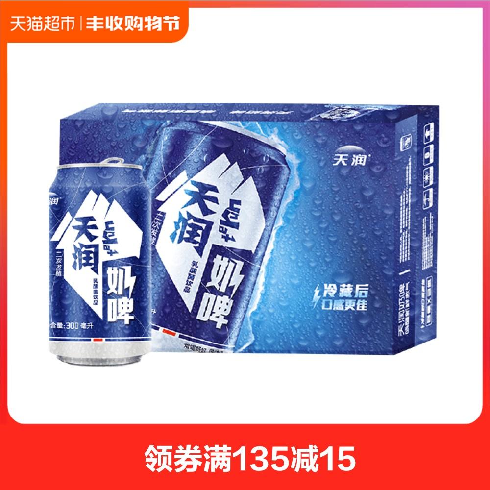 天润奶啤300ml*12整箱易拉罐装饮料新疆特产非啤酒