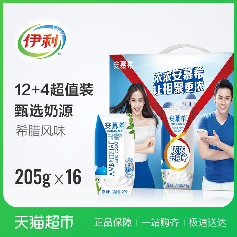 伊利  安慕希原味酸奶 205g*12+4盒 常温发酵乳营养早餐酸奶