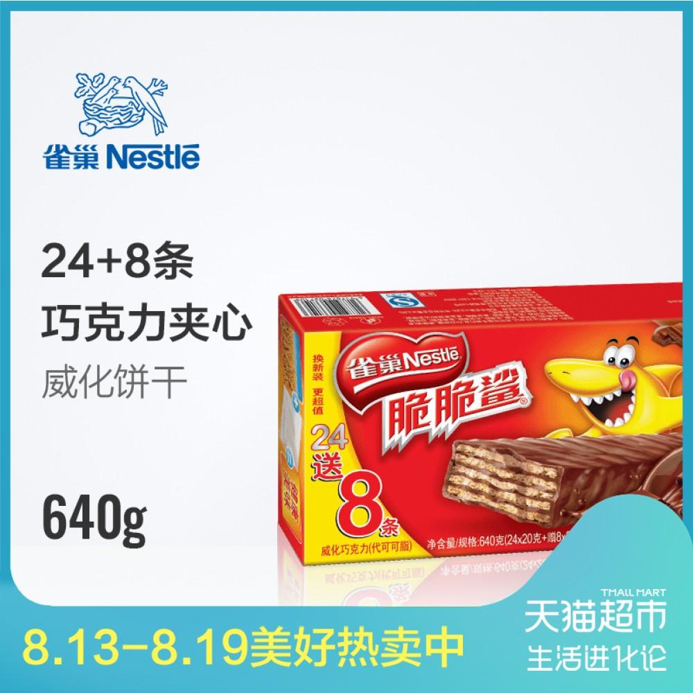 雀巢脆脆鲨巧克力味威化24+8条饼干休闲追剧零食新老包装随机发