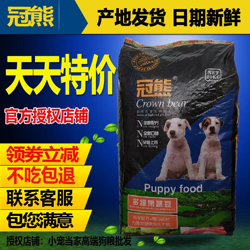 特价冠熊狗粮幼犬狗粮20KG40斤泰迪金毛中小型犬全犬种通用型包邮