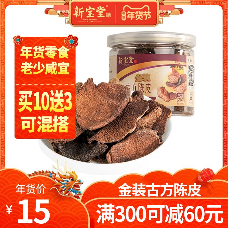 新宝堂金装古方干货零食蜜饯九制陈皮新会陈皮年货零食陈皮25克