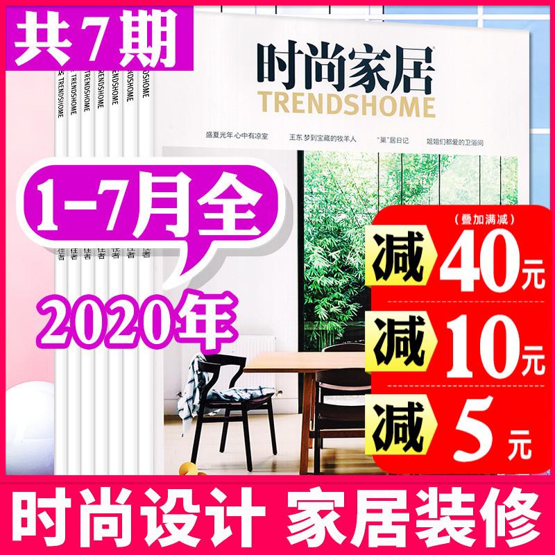 【共7期】时尚家居杂志2020年1.2/3/4/5/6/7月共6本打包  含20周年纪念号 家居装修设计类书籍非过期刊