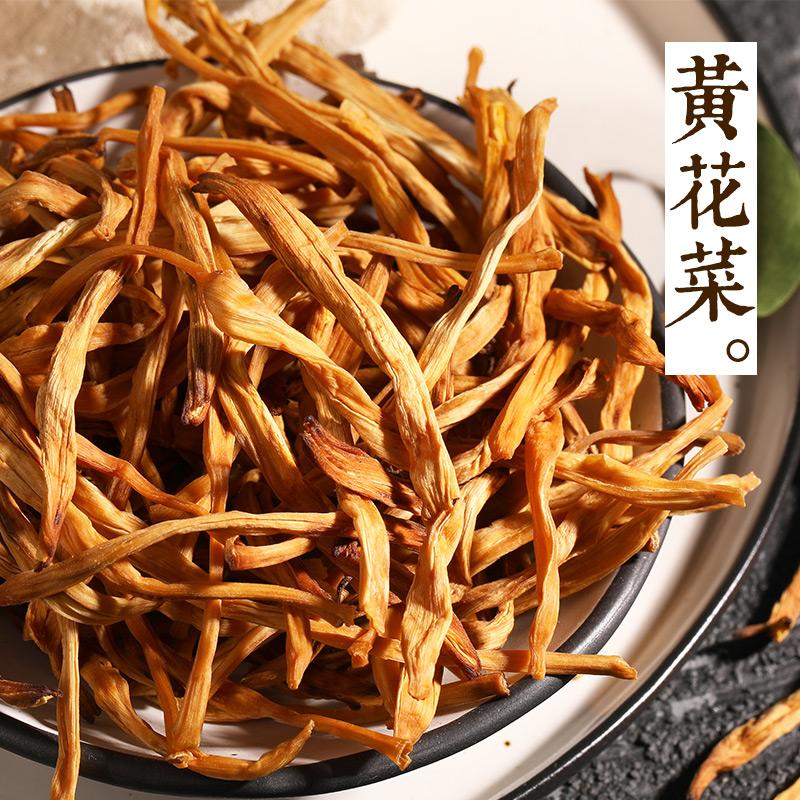 2019无硫金针菜新鲜庆阳黄花菜干货包邮特级天然农家土甘肃特产