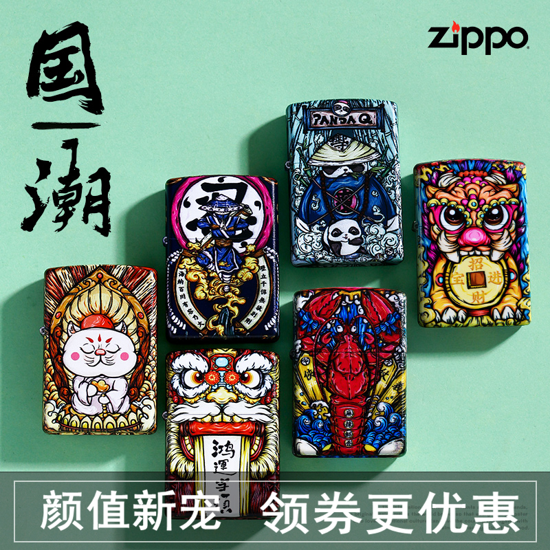 zippo打火机正版原装 哑漆彩印黄金万两熊猫 鸿运当头 国潮风礼品
