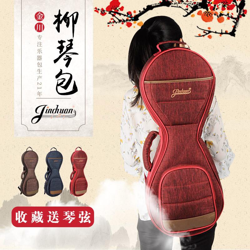 Jinchuan金川柳琴包柳琴袋柳琴乐器包加厚双肩背包便携随行柳琴套