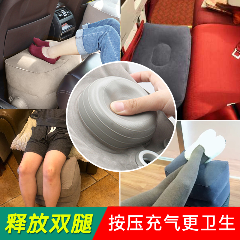 充气脚垫长途汽车必备旅行神器飞机高铁睡觉按压充气便携足踏脚凳