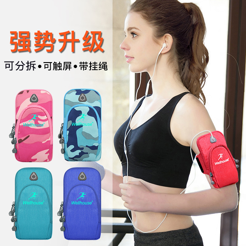 运动手机臂包跑步女款手包户外挂绳可触屏分拆臂套
