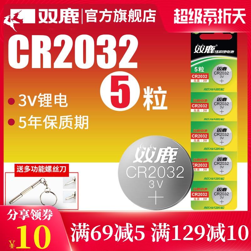 双鹿CR2032纽扣电池原装圆形小粒3v哈弗h6汽车钥匙起亚k3宝骏560专用家用人体电子体重秤小米电视遥控器包邮