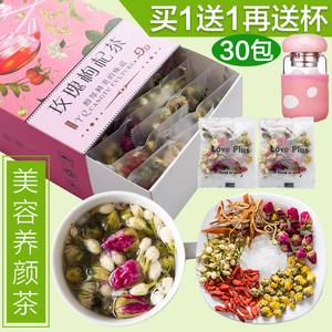Rose chrysanthemum wolfberry health eight treasure tea jasmine rose scented tea bag flower flower tea female flower fruit fruit tea