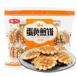 蒲议食品蛋黄煎饼鸡蛋小圆饼干牛奶整箱办公好吃零食早餐独立包装