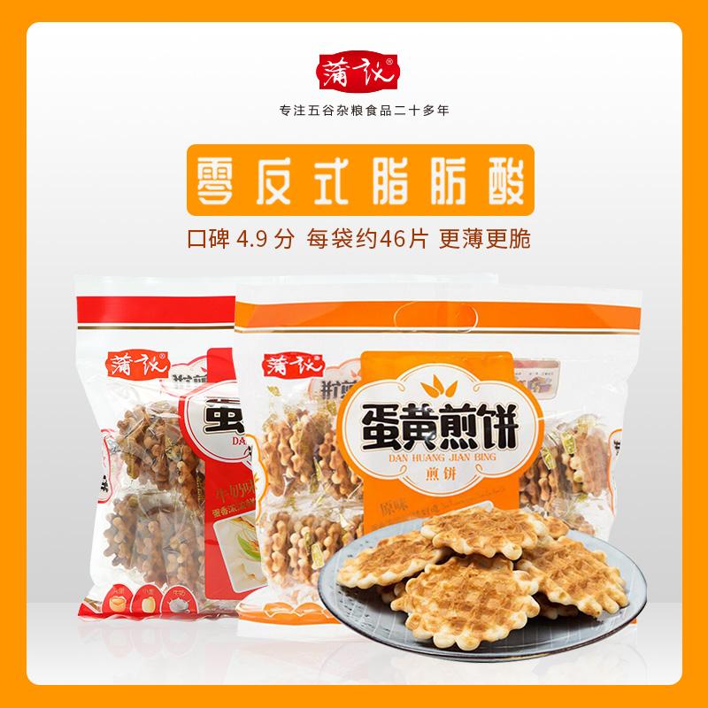 蒲议蛋黄煎饼260g*2袋早餐代餐饼干整箱鸡蛋饼干休闲食品零食小吃