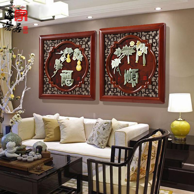 新中式电视背景墙装饰 东阳木雕挂件客厅玄关玉雕装饰画实木壁挂