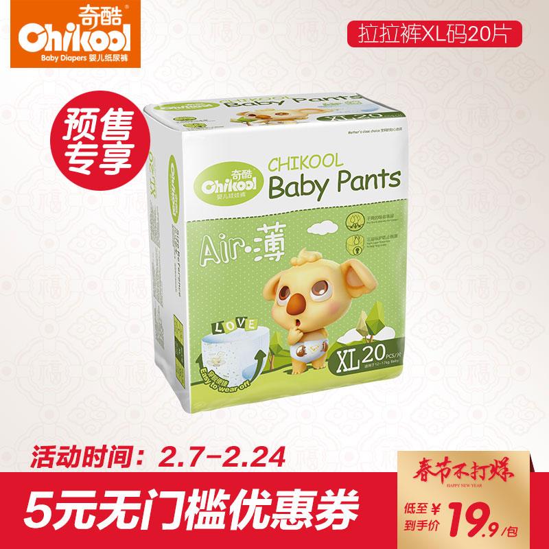 奇酷冬季拉拉裤试用装男婴儿超薄透气女宝宝简装尿不湿训练裤XL码
