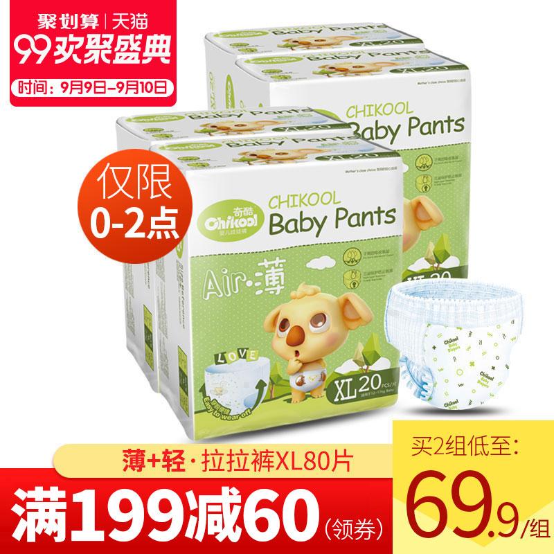 奇酷XL夏季拉拉裤超薄透气女宝宝纸尿裤试用简装男婴儿轻薄尿不湿