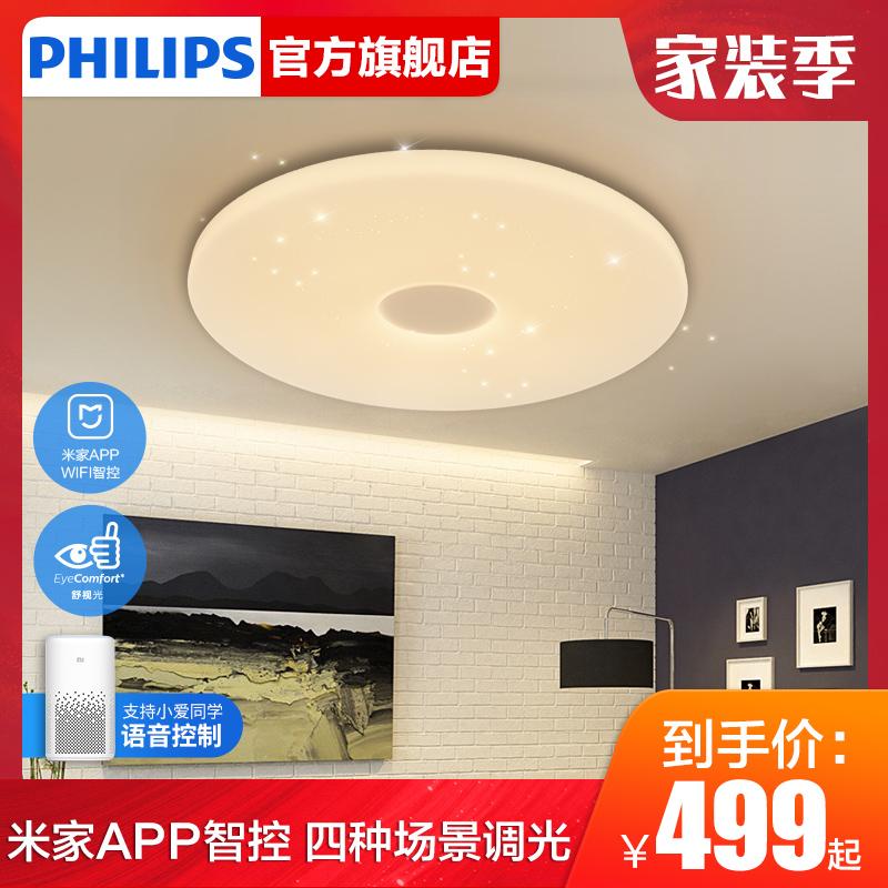 飞利浦照明LED智能吸顶灯圆形米家遥控家用卧室客厅小爱同学灯具