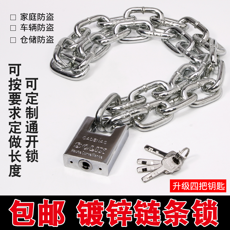 链条锁防盗链子锁防剪铁链锁三轮车自行车摩托车锁电瓶车链条挂锁