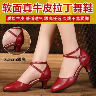 成人女式软底低跟真皮拉丁舞蹈鞋广场舞鞋中跟摩登舞鞋交谊舞
