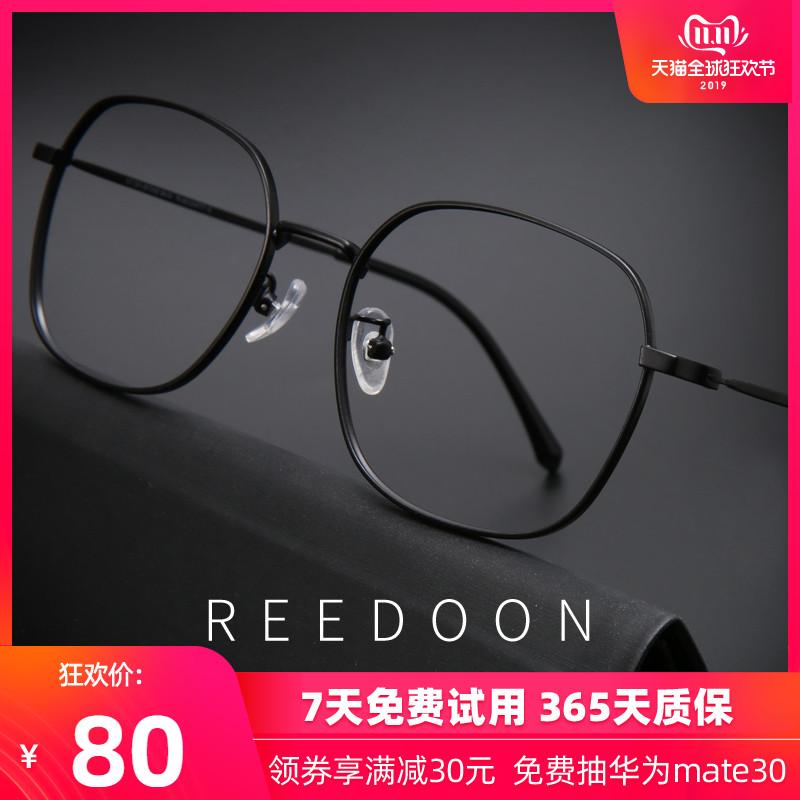 眼镜框男超轻全框纯钛成品近视眼镜复古素颜眼镜架女文艺可配镜片