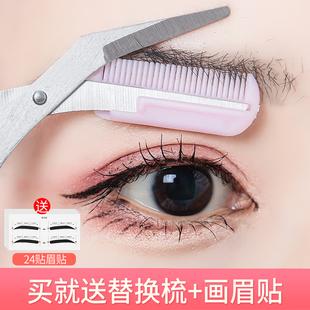 修眉工具套装 眉剪修眉刀带眉梳子全套初学者眉毛定型修剪器全套