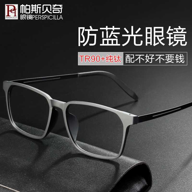 眼镜近视男纯钛全框方框可配有度数大框眼镜架眼睛框光学眼镜框潮