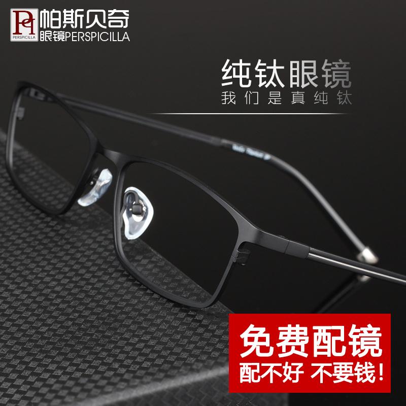 近视眼镜男纯钛全框半框大脸配眼镜舒适可配有度数眼睛超轻眼镜框
