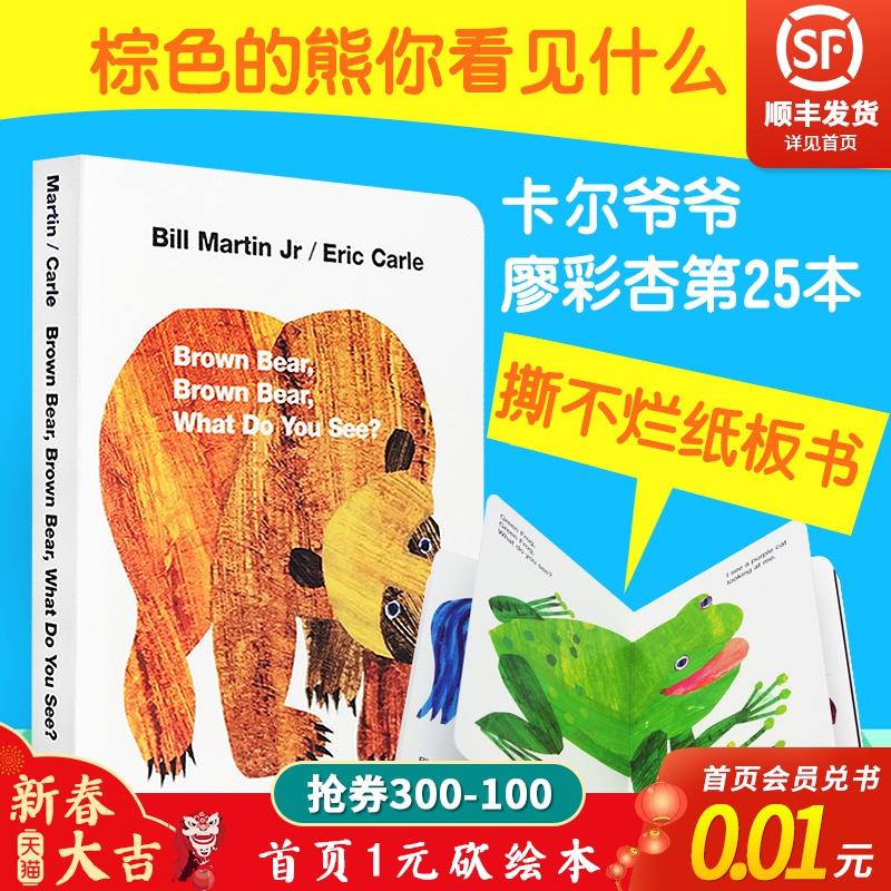 【送音频】英文原版棕熊绘本 Brown Bear What Do You See 棕色的熊你在看什么纸板书廖彩杏启蒙书单Eric Carle卡尔爷爷搭吴敏推荐