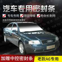 奥迪A6专用汽车门全车隔hz9条防尘防dy尘改装配件