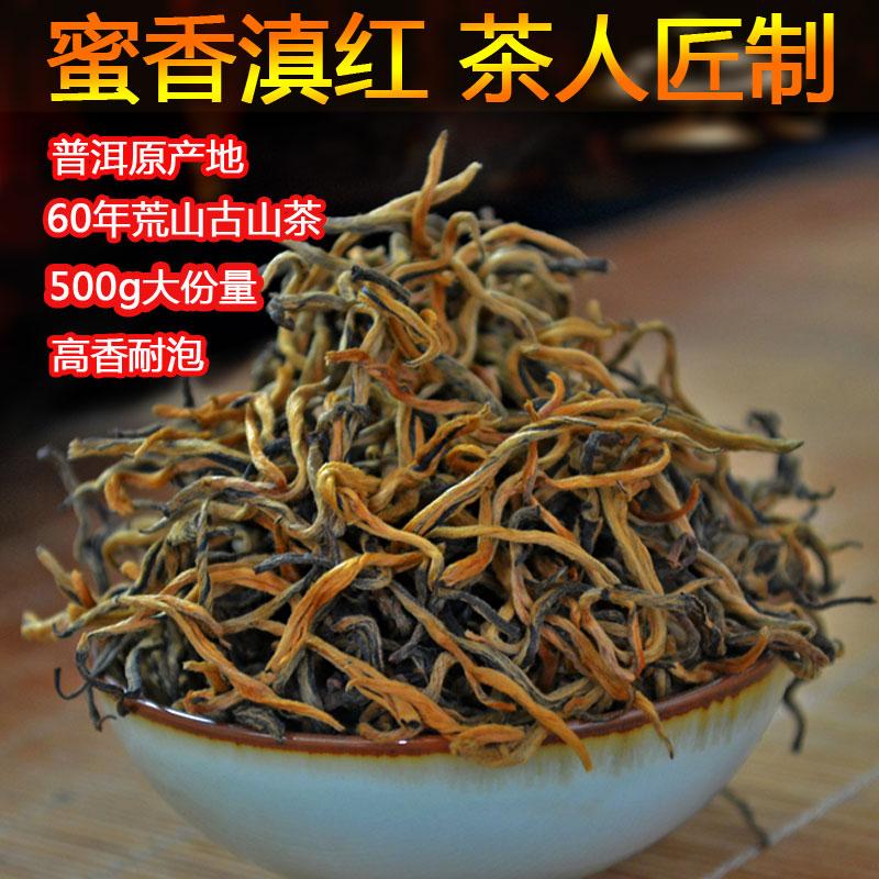 滇红茶茶叶散装特级浓香型云南大叶种野生老古树蜜香金芽新品春茶