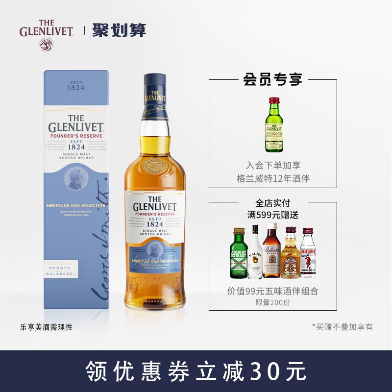 格兰威特创始人甄选单一麦芽威士忌700ML 官方正品进口洋酒