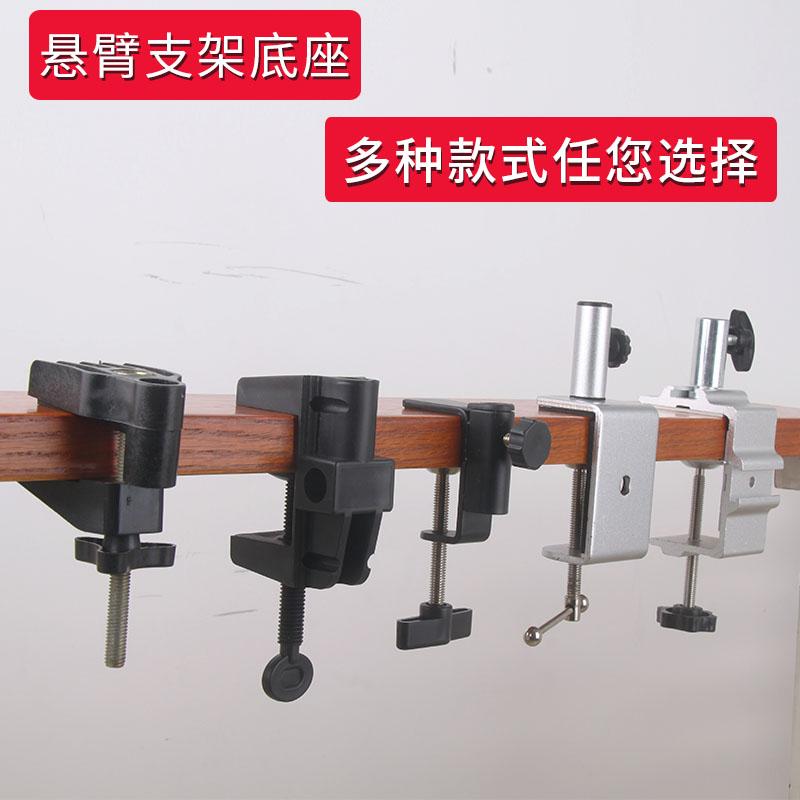 手机悬臂支架金属底座锁定夹子麦克风话筒支架固定转接头桌面支撑