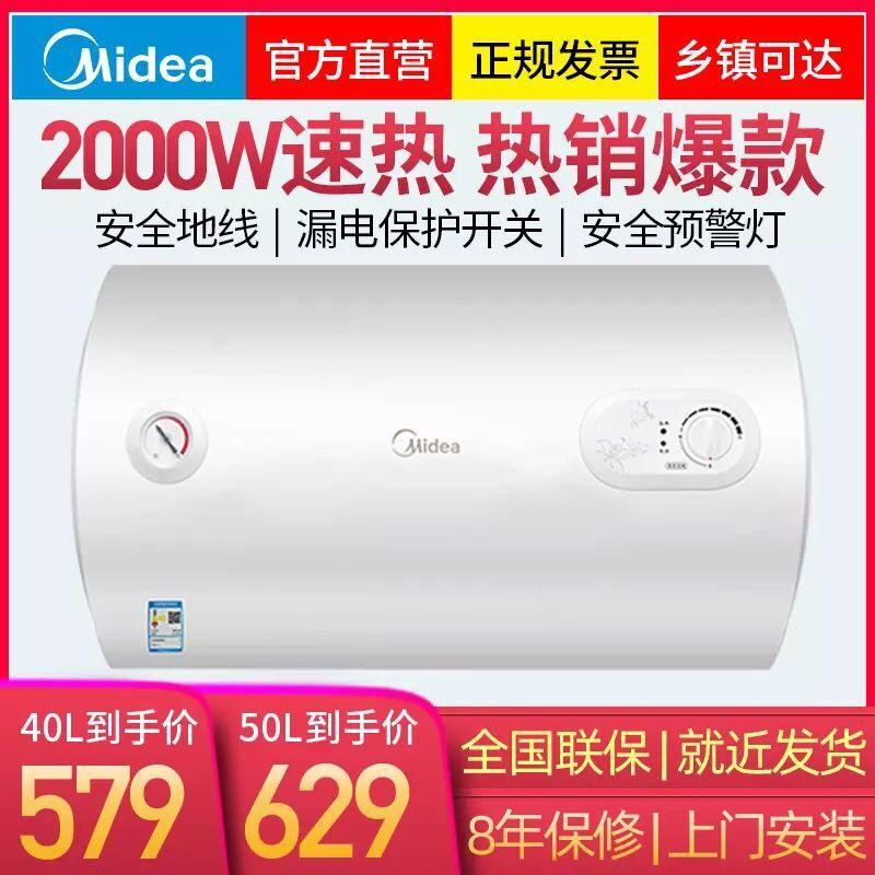 美的电热水器电家用60升储水式速热即热式50升小型卫生间洗澡器40
