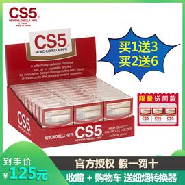 CS5烟嘴日本原装进口一次性过滤嘴健康减烟过滤器男士烟具正品