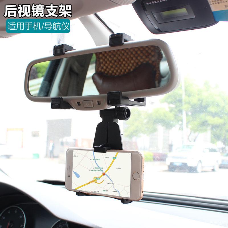车载手机支架汽车用后视镜手机座导航仪行车记录仪多功能通用支架