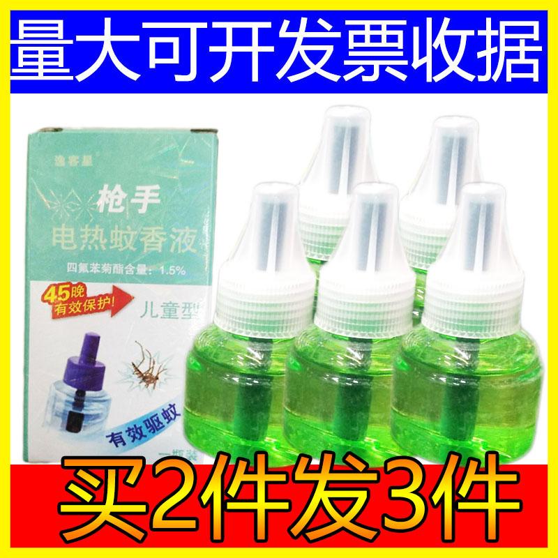 【一瓶电热蚊香液体】宝宝无味无香型器家用插电式驱蚊灭婴儿孕妇