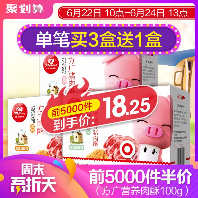 方广儿童肉松 营养肉酥100g盒装添加钙铁锌 猪肉牛肉钙铁锌肉松无