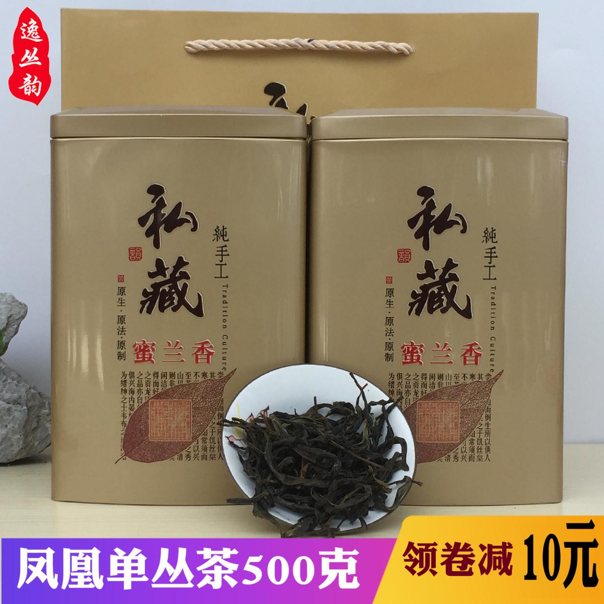 逸丛韵 潮州凤凰高山单枞茶叶特级蜜兰香500克清香型新品罐装礼盒