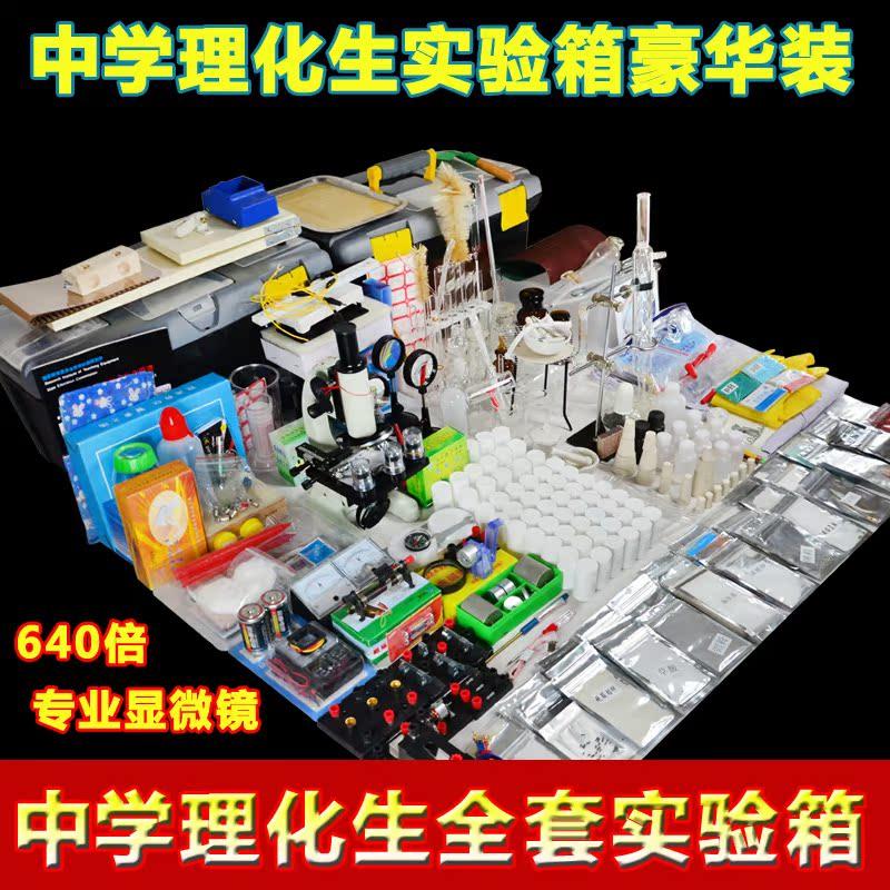 家庭实验室理化生实验箱全套 初高中物理化学生物实验器材箱套装