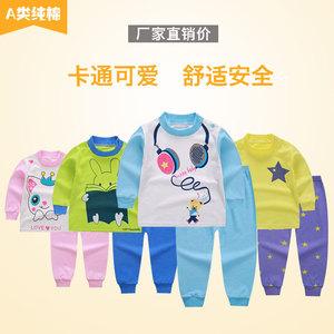 天天特价童装儿童内衣套装纯棉 中小童秋衣秋裤婴儿睡衣家居服