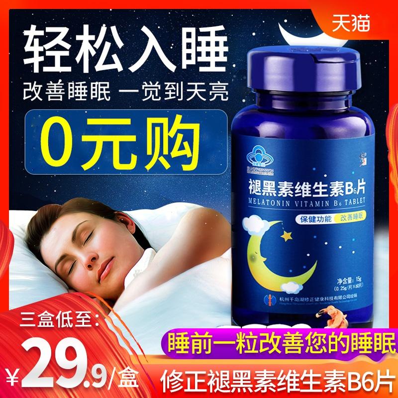 【买2发4】修正褪黑素改善睡眠退黑素B6*60片助安眠可搭软糖胶囊