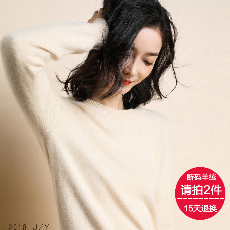 【断码清仓】2018新款秋冬圆领女士山羊绒衫贴身不扎【15天退换】