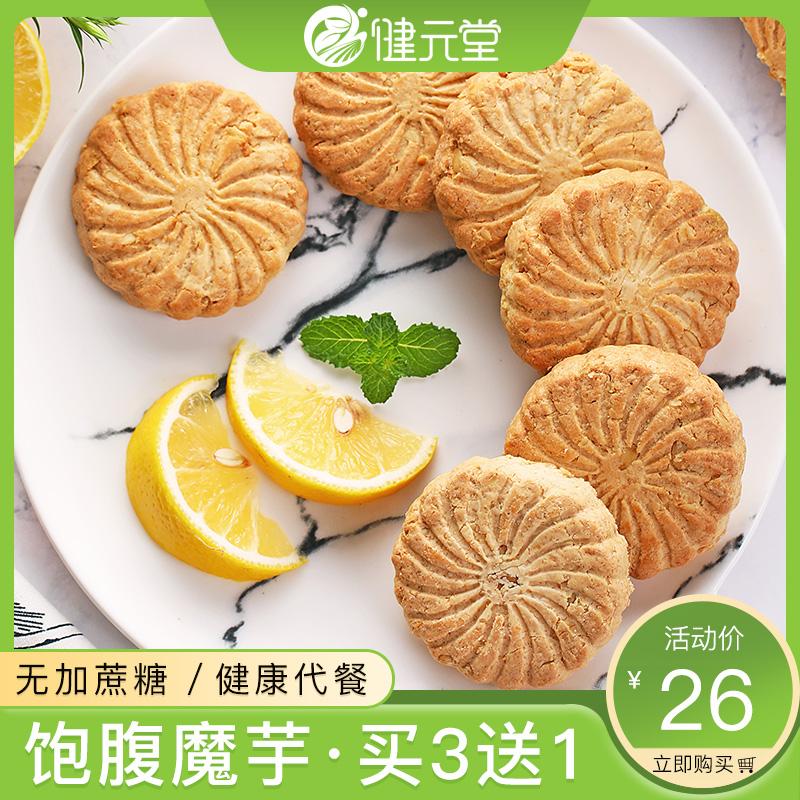 魔芋燕麦饼干早餐卡脂热量杂粮粗粮孕妇健康饱腹代餐低0零食品