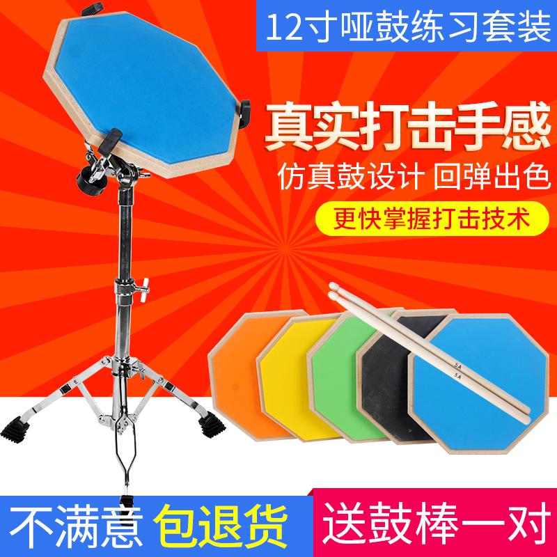 哑鼓垫套装儿童初学者入门练习架子鼓12寸支架打击板节拍器练亚鼓