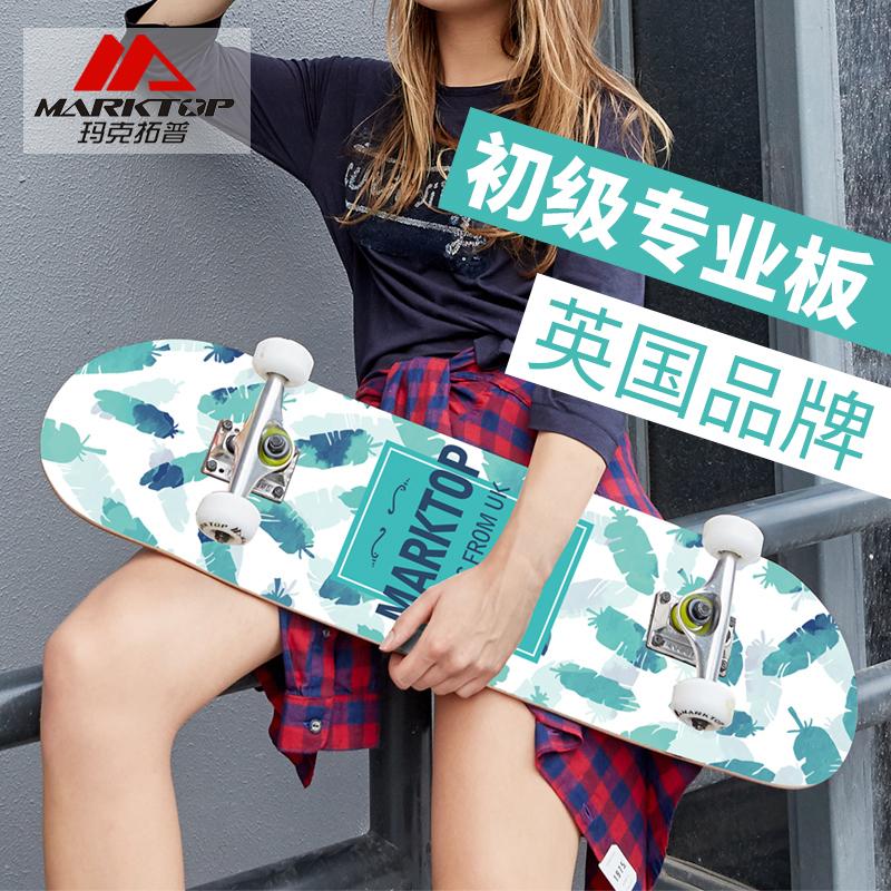 玛克拓普专业四轮滑板初学者成人青少年儿童男女生成年双翘滑板车